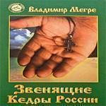 """Владимир Мегре """"Звенящие кедры России"""""""
