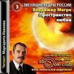 """Владимир Мегре """"Пространство Любви"""""""