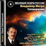 "Владимир Мегре ""Сотворение"""