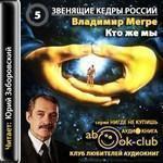 "Владимир Мегре ""Кто же мы?"""