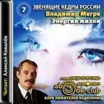 """Владимир Мегре """"Энергия Жизни"""""""