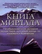 "Михаил Наими ""Книга Мирдада"""
