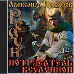 """Александр Прозоров """"Потрясатель вселенной"""""""