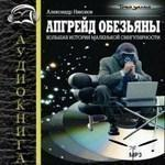 """Александр Никонов """"Апгрейд обезьяны"""""""