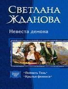 "Светлана Жданова ""Невеста демона"""