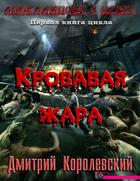 "Дмитрий Королевский ""Кровавая жара"""