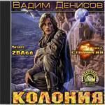 """Вадим Денисов """"Колония"""""""