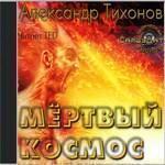 """Александр Тихонов """"Мёртвый космос"""""""