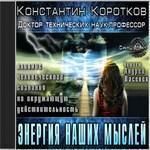 """Константин Коротков """"Энергия наших мыслей"""""""