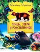 """Джеральд Дарелл """"Птицы, звери и родственники"""""""
