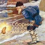 "Александр Пушкин ""Сборник сказок для детей"""
