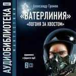 "Александр Громов ""Ватерлиния"""