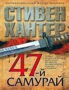 "Стивен Хантер ""47-й самурай"""