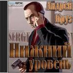 """Андрей Круз """"Нижний уровень"""""""