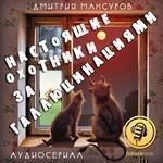 "Дмитрий Мансуров ""Настоящие охотники за галлюцинациями"""