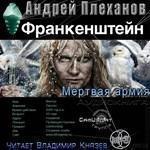 "Андрей Плеханов ""Франкенштейн. Мертвая армия"""