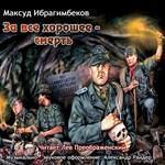 """Максуд Ибрагимбеков """"За все хорошее – смерть"""""""