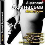 "Анатолий Афанасьев ""Монстр сдох"""