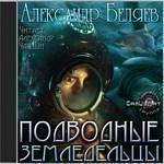 """Александр Беляев """"Подводные земледельцы"""""""