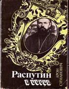"""Арон Симанович """"Распутин и евреи"""""""