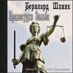 "Бернхард Шлинк ""Правосудие Зельба"""