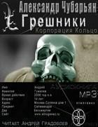 "Александр Чубарьян ""Грешники. Корпорация кольцо"""