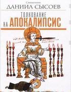 """Даниил Сысоев """"Толкование на Апокалипсис Иоанна Богослова"""""""