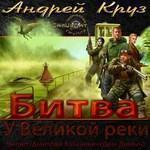 "Андрей Круз ""Битва"""
