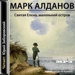 """Марк Алданов """"Святая Елена, маленький остров"""""""