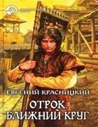 "Евгений Красницкий ""Ближний круг-2"""
