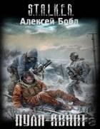"""Алексей Бобл """"Пуля — Квант"""""""