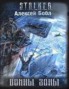 """Алексей Бобл и Андрей Левицкий """"Воины Зоны"""""""