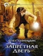 """Олег Синицын """"Запретная дверь"""""""