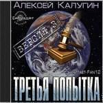 """Алексей Калугин """"Третья попытка"""""""