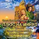"""Ольга Громыко и Андрей Уланов """"Плюс на минус"""""""