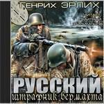 """Генрих Эрлих """"Русский штрафник Вермахта"""""""
