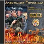 """Александр Голодный """"Без права на жизнь"""""""