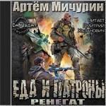 """Артем Мичурин """"Ренегат"""""""