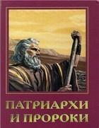 """Елена Уайт """"Патриархи и пророки"""""""