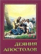 "Елена Уайт ""Деяния апостолов"""