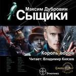 """Максим Дубровин """"Сыщики. Король воров"""""""
