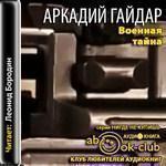 """Аркадий Гайдар """"Военная тайна"""""""