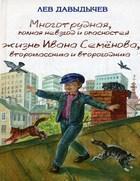 """Лев Давыдычев """"Многотрудная, полная невзгод и опасностей жизнь Ивана Семенова…"""""""