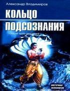 """Александр Владимиров """"Кольцо подсознания"""""""