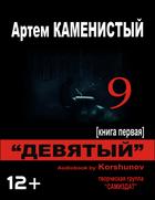 """Артем Каменистый """"Девятый"""""""