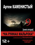"""Артем Каменистый """"На руинах Мальрока"""""""