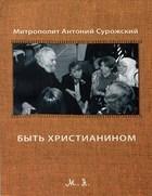 """Антоний Сурожский """"Быть христианином"""""""