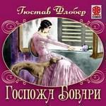 """Гюстав Флобер """"Госпожа Бовари"""""""