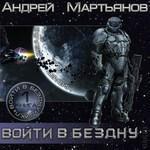 """Андрей Мартьянов """"Войти в бездну"""""""