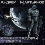 """Андрей Мартьянов """"Конкистадоры Гермеса"""""""